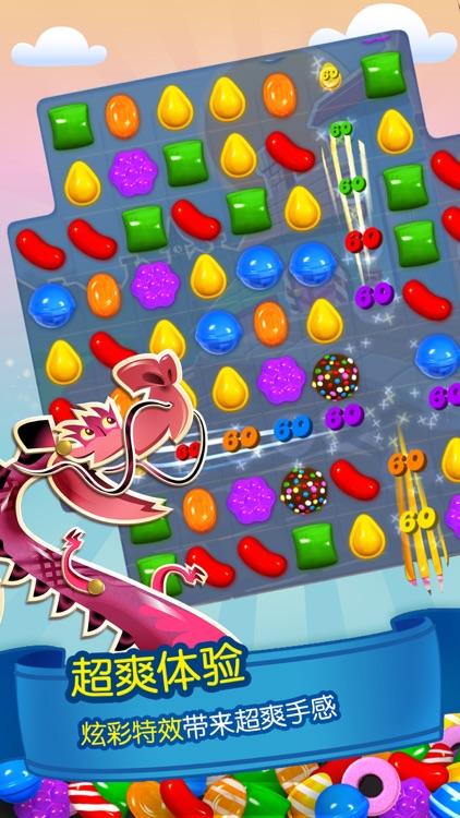 糖果传奇-风靡全球的休闲消除手游 screenshot-4