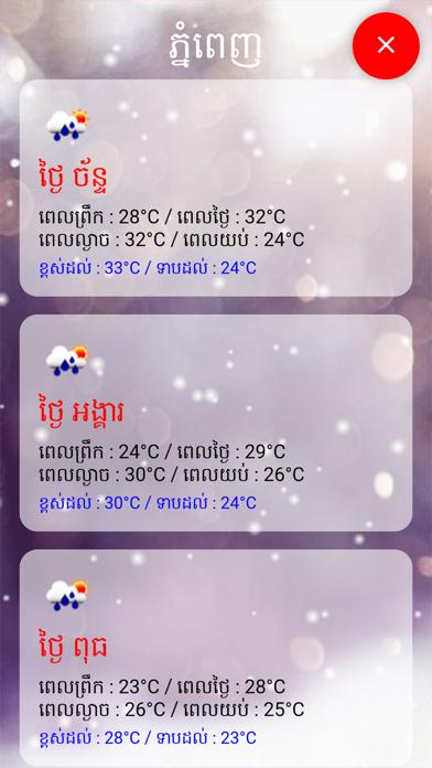 Khmer Weatherのおすすめ画像3