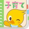 育児日記 子ある日和 –子育て記録はこれひとつでパパっと簡単管理-