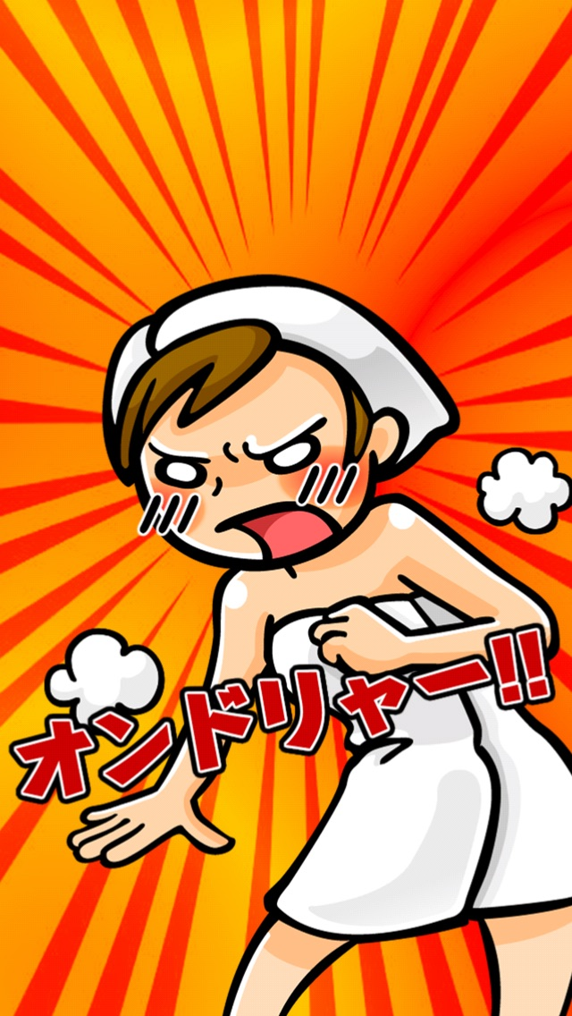 超ピンポンダッシュ ~無料暇つぶしゲーム~のおすすめ画像1