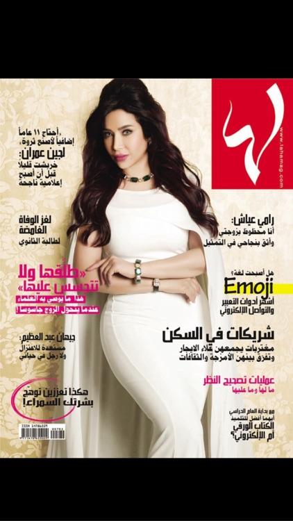 مجلة لها