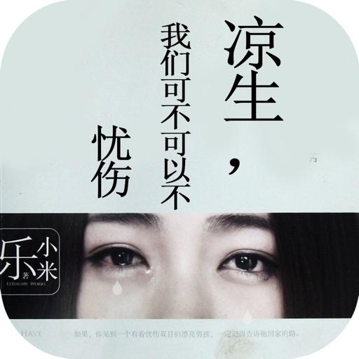 清新唯美爱情小说:凉生,我们可不可以不忧伤