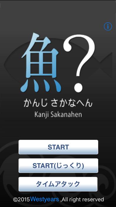 Kanji-さかなへん- ScreenShot0