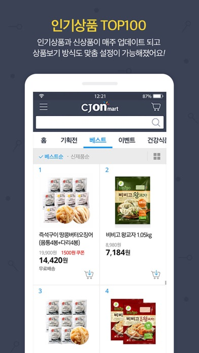 CJ온마트 for Windows