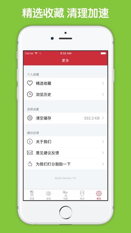 菜谱大全 - 家常菜做法大全 screenshot-4