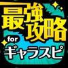 ギャラスピ最強攻略 for 聖闘士星矢ギャラクシースピリッツ