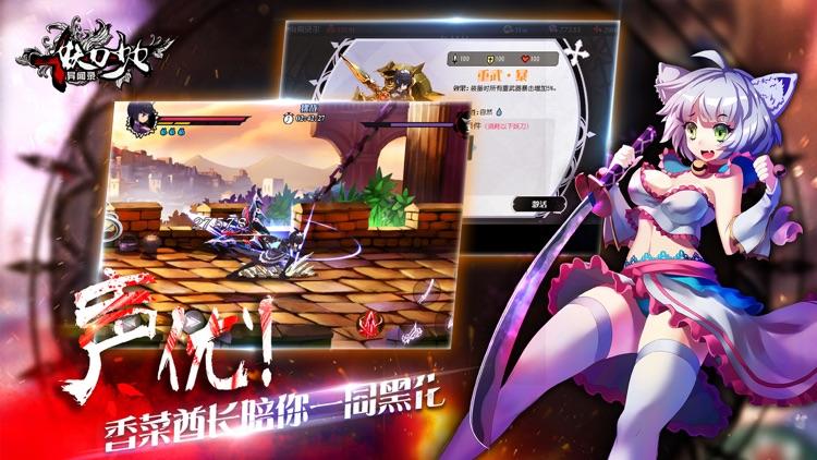 妖刀少女异闻录-黑化少女,拔刀! screenshot-4