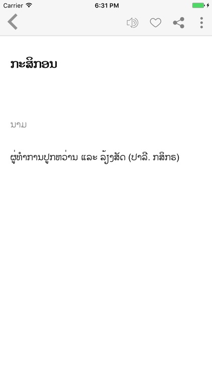 Lao Dictionary By Bizgital screenshot-3