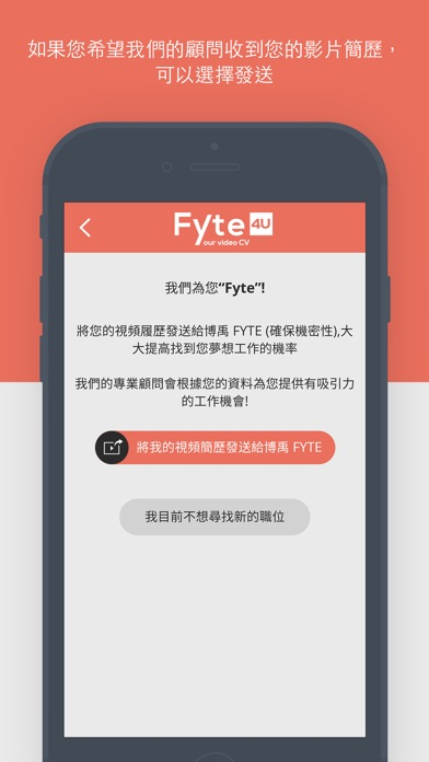 Fyte4U - Your Video CV屏幕截圖4