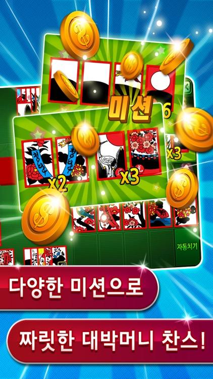 클럽맞고 온라인 & 고스톱 screenshot-3