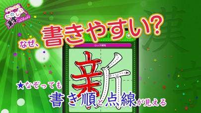 小学2年生漢字練習ドリル(小学生漢字)スクリーンショット3