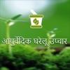 Hindi Ayurvedic Gharelu Upchar Snapdeal shareit