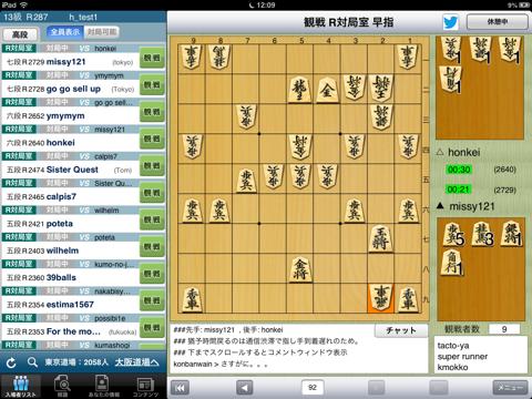 将棋倶楽部24のおすすめ画像1