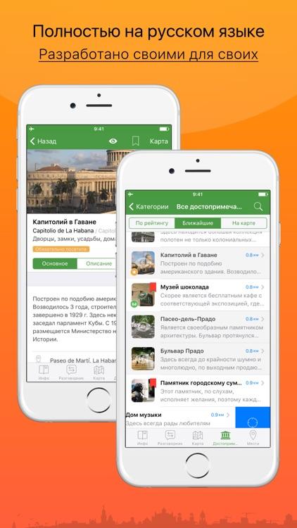 Куба – путеводитель и оффлайн карта – Турнавигатор