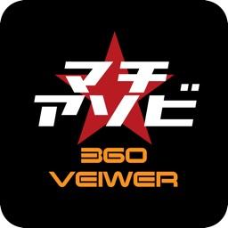 マチアソビ360viewer