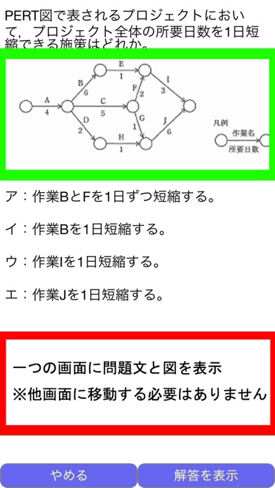 情報処理 基本情報技術者のスクリーンショット2