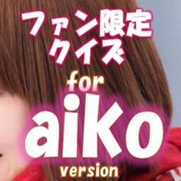 Telecharger 試験の休憩に楽しむクイズ For Aiko アイコ Pour Iphone Sur L App Store Divertissement