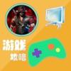 游戏攻略For维克多弗兰 - iPhoneアプリ