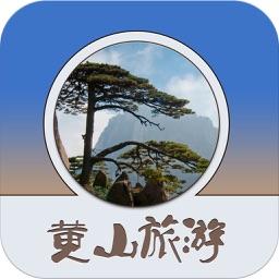黄山旅游平台