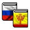 Andrey Fetisov - Русско-чувашский и Чувашско-русский словарь アートワーク