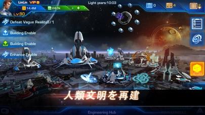 銀河の伝説-宇宙制覇系のSFゲームのおすすめ画像2