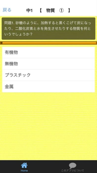 中学1年 【理科】 練習問題スクリーンショット3