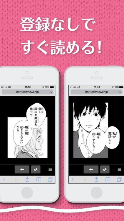 【無料まんが】女性向け恋愛マンガならandコミック screenshot-4