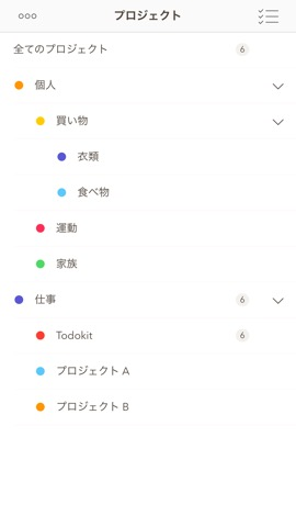 人気アプリ4点セット - やることリスト、タスクボード、行動記録、フォトカレンダーのおすすめ画像5