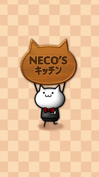 NECO'Sキッチン【猫まみれ放置育成ゲーム】スクリーンショット4