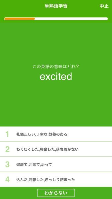 英検公式|スタディギア for EIKENのスクリーンショット2