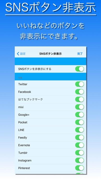 Adバスター - ウェブ画面上の広告をブロック