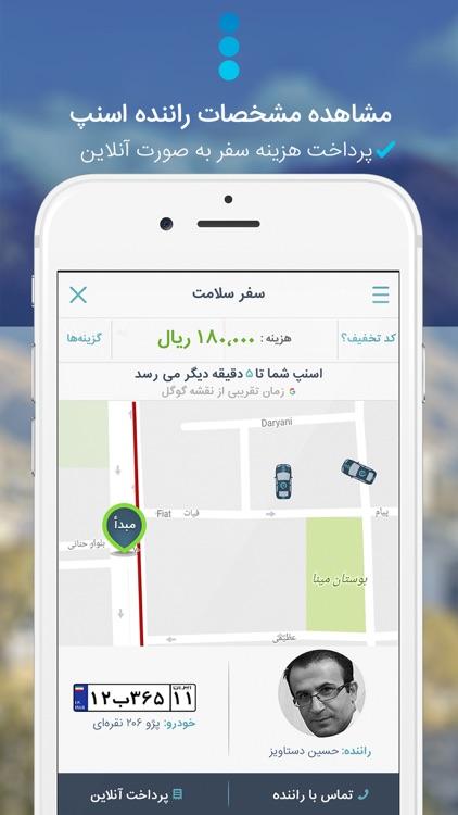 اسنپ Snapp درخواست خودرو با موبایل screenshot-3