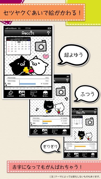 Reccit-きせかえ家計簿 レシート撮影で簡単入力! screenshot-3