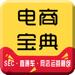 77.网络营销推广宝典-电商运营核心思维与实操案例技巧
