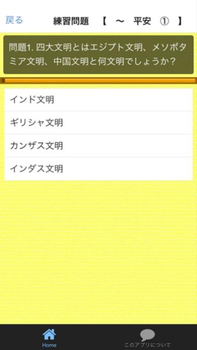 中学 社会科(歴史) 練習問題スクリーンショット3
