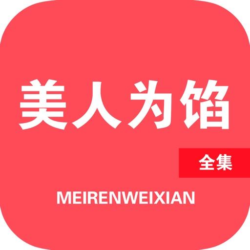 「美人为馅」丁墨热播电视剧同名免费离线小说