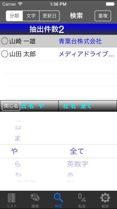 やさしく名刺ファイリング ビューワー ScreenShot3