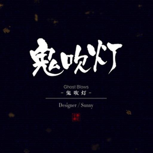 鬼吹灯有声小说-在线阅读推理系列全集精编版(胆小勿进)