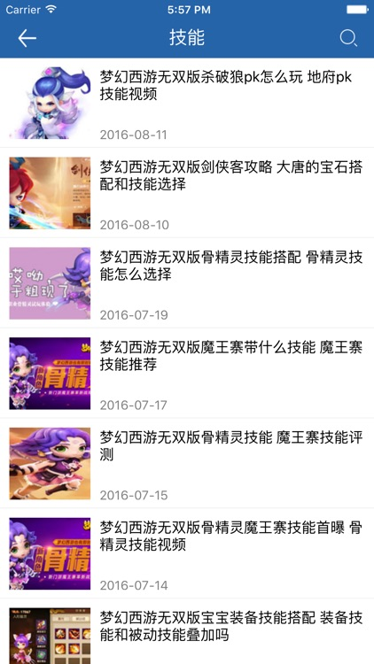 琵琶网攻略 for 梦幻西游无双版