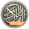 Quran Kareem 16 Line - SHL Info Systems