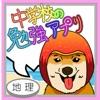 定期試験に!高校受験に!マンゴー犬が送る中学生勉強アプリ(地理) - iPhoneアプリ
