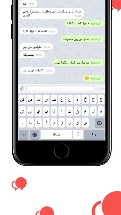 دردشتي - تعارف دردشة شات وزواج screenshot-4