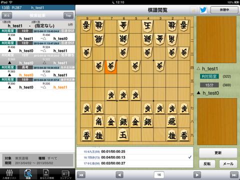 将棋倶楽部24のおすすめ画像2
