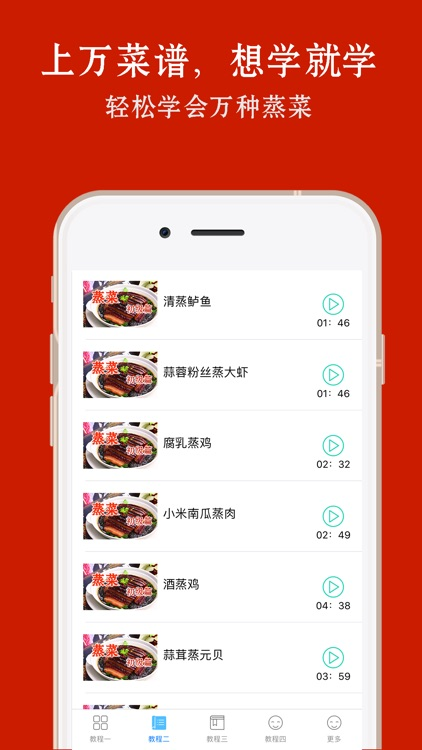 蒸菜技巧揭秘-家庭必备人气做饭烧菜软件app