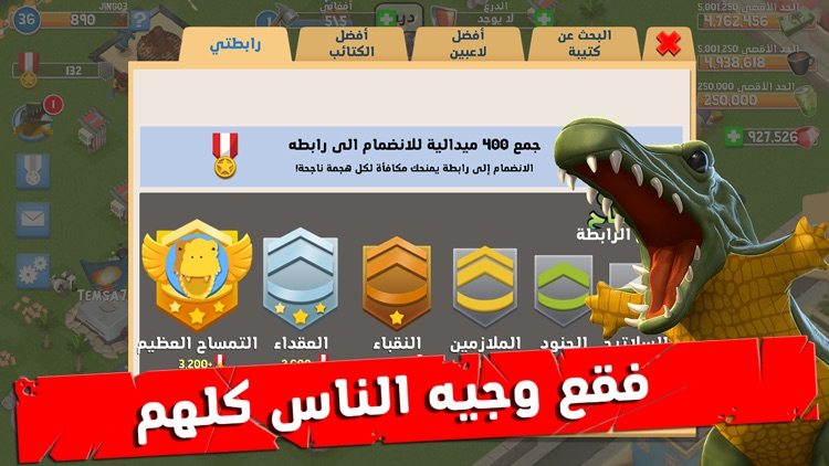 جيش التمساح screenshot-4