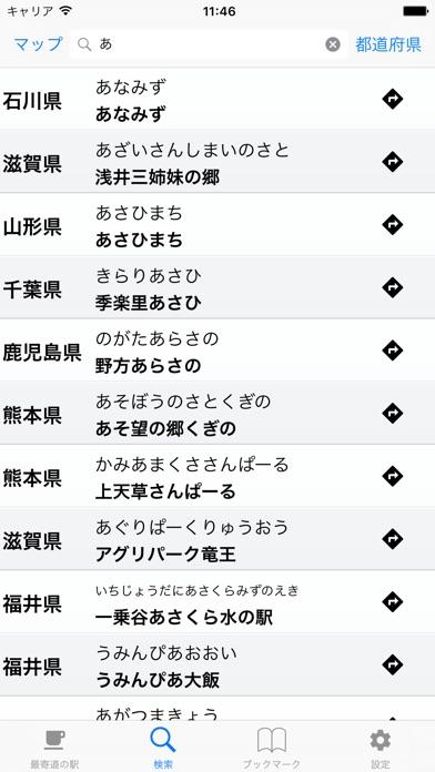 最寄道の駅 screenshot1