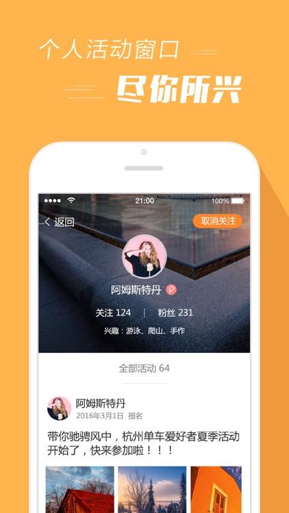 报名吧 - 活动发现发布互动社交平台 screenshot-4