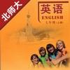 初中英语七年级上册北师大版 -中小学霸口袋学习助手