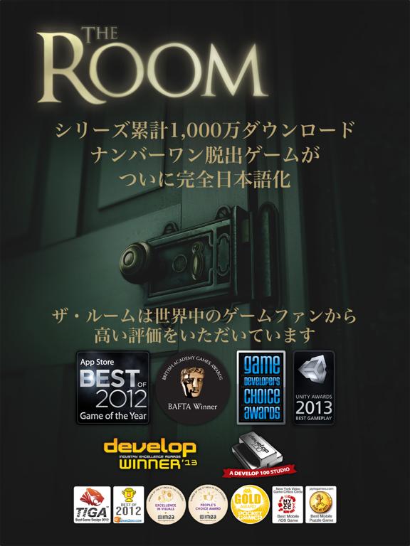 脱出ゲーム The Roomのおすすめ画像1
