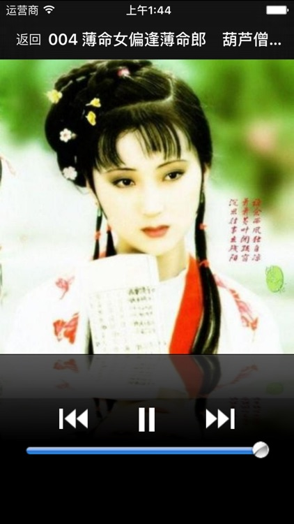 红楼梦·有声经典 screenshot-4